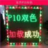 P10はパネルカラースクローリングメッセージLEDの二倍になる