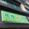 Muestra de acrílico de la tienda del sushi LED de la publicidad al aire libre