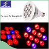 85-25V 12W СИД PAR Light Growlight