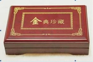 Chinese Burgundy Gold Bar Box