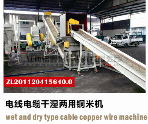 Newly Design Wet and Dry Type Copper Wire Recycling Line