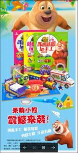 Children′s Manual Book pictures & photos