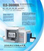 Xray Machine (Els-360HDL) for Detecting Shoes