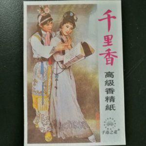 Clean Fresh Paper Classical Chinese Culture Automatic Air Freshener pictures & photos