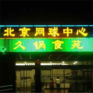 Outdoor LED Luminous Acrylic Advertising Sign Board for Bar pictures & photos