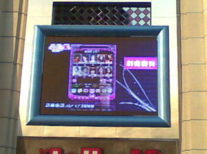 Low Power Consumption P5 SMD2727 5mm LED Screen pictures & photos