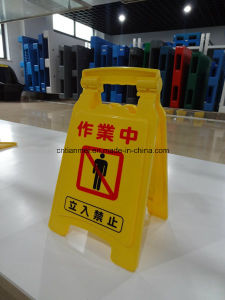 On The Job, Don′t Enter PP Floor Sign, Plastic Sign pictures & photos