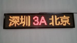 Bus Destination Curve Scrolling LED Display Board pictures & photos