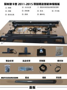 Auto Accessories for Porche Macan/Electric Side Step/Power Running Board pictures & photos