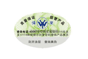 Tamper Evident Label /Tamper-Proof Sticker (CN01JG214)
