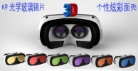Vr8 3D Virtual Reality Headset