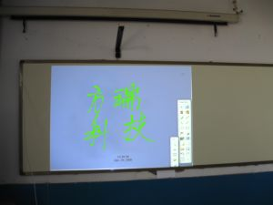 Front Mount Interactive Whiteboard -- Fr-Fmwb-B pictures & photos