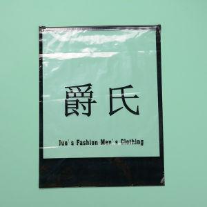 PVC Bag, High Transparency PVC Zipper Resealable Bag, Custom Printed Zipper Bag
