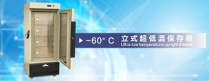 High Quality Ultra Low Temperature Upright Freezer with CE &ISO pictures & photos