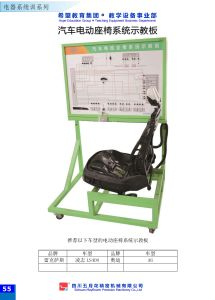 Automotive Electric Chair Vocational Education School Lab Training Equipment pictures & photos