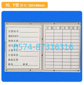 Type Y 12*8cm Magnetic Material Card Storage Card Warehouse Card with Numbers pictures & photos