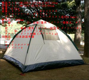 3-4 Persons Beach Automatic Camping Tent pictures & photos