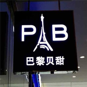 Stainless Steel LED Illuminated Lighted Hanging Sign Board pictures & photos