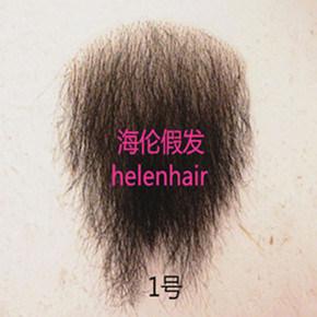 The False Real Hair Pubic Hair for Women