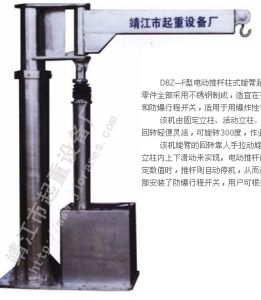 Stainless Steel Electric Pillar Type Spiral Arm Crane