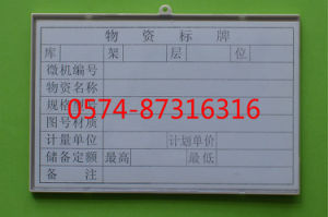 Type H 15*10cm Magnetic Material Card Storage Card Warehouse Card with Numbers