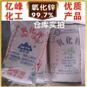 99.7% Zinc Oxide Nanhua Brand pictures & photos