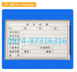 Type H 13*8cm Magnetic Material Card Storage Card Warehouse Card with Numbers pictures & photos