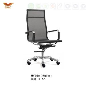 Office Furniture High Back Executive Mesh Chair (HY-02A)