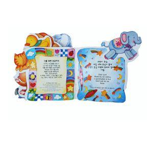 Children Die-Cutting Cartoon Cardboad Book/Perfect Binding pictures & photos