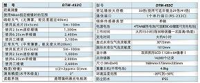 Nikon Total Station Dtm452 Total Station pictures & photos