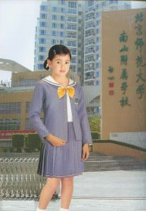 School Uniform for Primary School pictures & photos