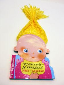Interesting Children Book