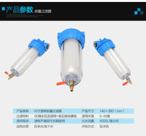 in-Line Water Filter with Ss Memebrane 50micron to Wippe of Sands and Harmful Substances pictures & photos
