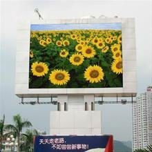 P12 Outdoor High Definition LED Displays / Shenzhen LED Sign