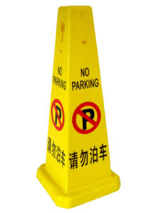 No Parking Warning Sign (YYAS-003) pictures & photos