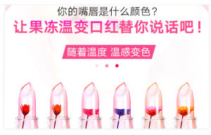 2017 Newest Flower Jelly Color Alterable Cosmetic Lip Stick 6 Color Fashionable Moisturizing Makeup Lipsticks pictures & photos