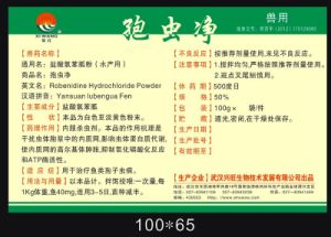 Robenidine Hydrochloride (Powder) pictures & photos