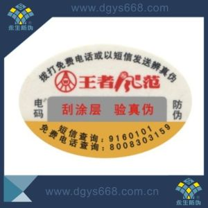 Security Digital Code Anti-Fake Colorful Printing Sticker Custom Design pictures & photos