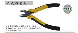 Japanese Diagonal Cutting Plier pictures & photos