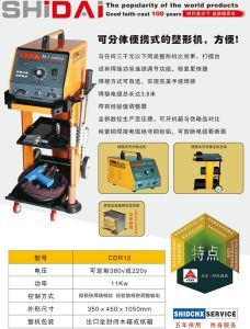 Fsd-CDR-12 Separable Portable Computer Automatic Shaping Machine pictures & photos
