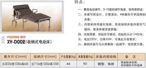 Folding Bed (XY-D002)