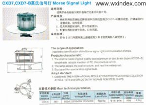 Cxd7, Cxd7 - B Morse Signal Light