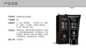 Bioaoua Activated Carbon Pore Cleaner Pigmentation Correctors Face Skin Care Whitening Facial Mask pictures & photos
