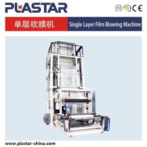 CE Standard Plastic Film Blowing Machine Price pictures & photos