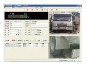 Weighing Management Software