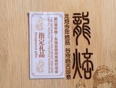Gauspicious Dragon Tea Brick pictures & photos