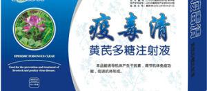 China Best Price Depestia of Veterinary Medicine