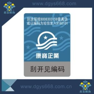 Customized Design Scratch off Layer Label Security Sticker pictures & photos