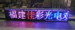 P10 Colorfull Seven Color LED Module for Text Display pictures & photos