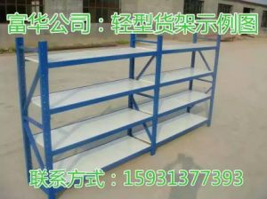 Light Duty Storage Rack in Warehouse pictures & photos
